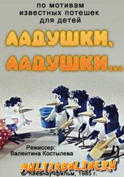 Ладушки, ладушки... (1985)