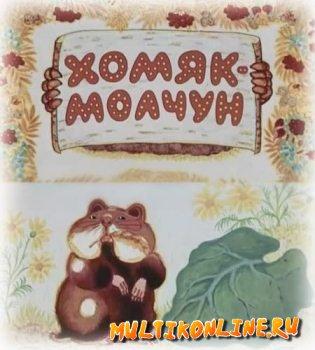 Хомяк-молчун (1972)