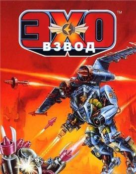 Космические спасатели лейтенанта Марша (1993)