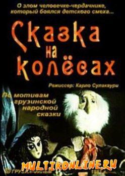 Сказка на колесах (1981)