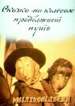 Сказка на колесах продолжает путь (1982)