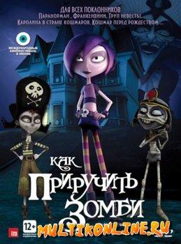 Как приручить зомби (2012)