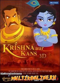 Кришна против Камсы / Кришна и Камса (2012)