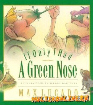 Зеленый нос (2003)