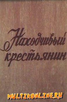 Находчивый крестьянин (1984)