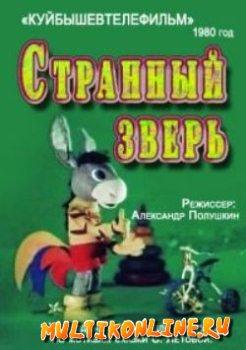 Странный зверь (1980)