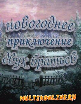 Новогоднее приключение двух братьев (2004)