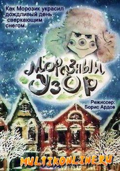 Морозный узор (1974)