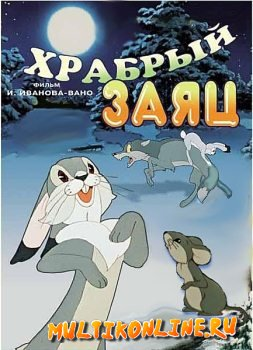 Храбрый заяц (1955)
