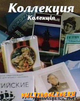 Коллекция (1991)