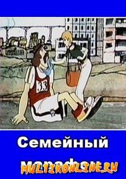 Семейный марафон (1981)