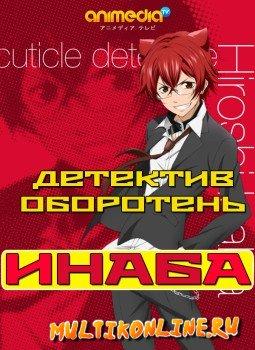 Детектив оборотень Инаба (2013)