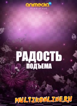 Радость Подъема / Горный путеводитель / В горы 1 сезон (2013)