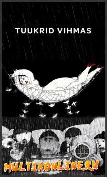 Водолазы под дождем (2009)