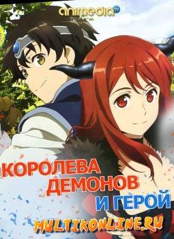 Королева Демонов и Герой / Герой при заклятом враге (2013)