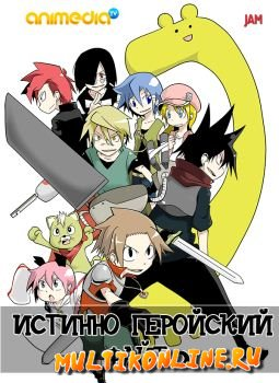 Сэнью / Доблесть / Истинно геройский файт 1 сезон (2013)