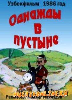 Однажды в пустыне (1986)