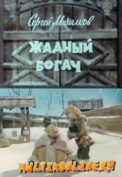 Жадный богач (1980)