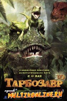 Тарбозавр (2011)