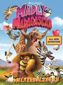 Безумный Мадагаскар / Мадагаскар: Любовная лихорадка (2011)