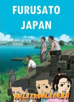 Япония, наше отечество / Япония – наша Родина (2007)