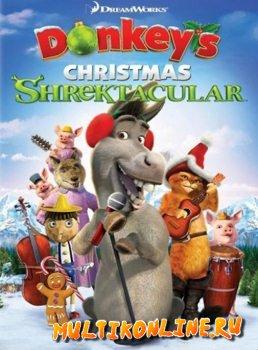 Рождественский Шректакль Осла (2010)