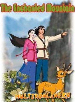 Заколдованная гора (2008)