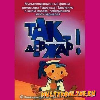 Так держать (1975)