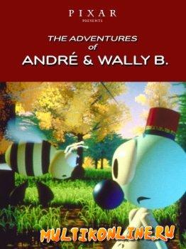 Приключения Андрэ и пчелки Уэлли (1984)