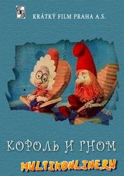 Король и гном / Король и эльф (1981)