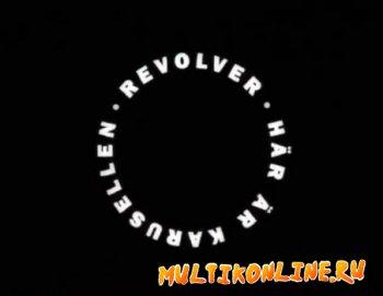 Револьвер (1994)