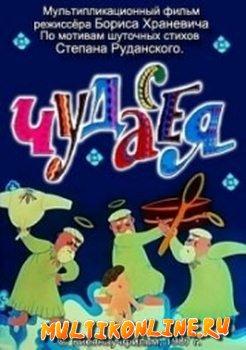 Чудасея (1987)