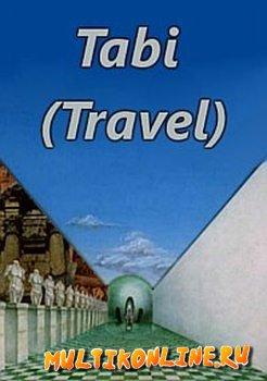 Путешествие (1973)