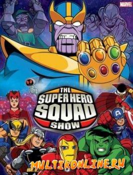 Отряд Супергероев (2009)