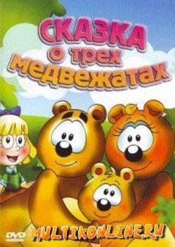 Сказка о трех медвежатах (2000)