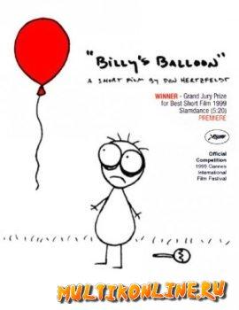 Билли и воздушный шарик (1998)