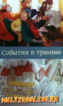 Сказки Засыпайки 2: События в трамвае (1977)