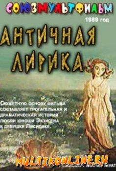 Античная лирика (1989)