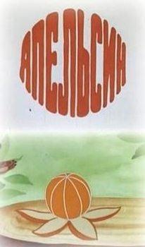 Апельсин (1976)