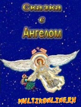 Сказка с ангелом (2004)