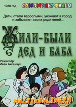 Жили-были дед и баба (1988)