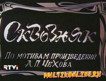 Сквозняк (1993)