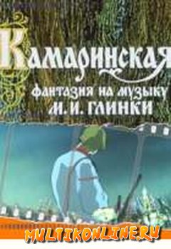 Камаринская (1980)
