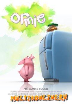 Свинка Орми (2010)