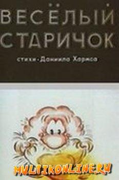 Веселый старичок (1972)