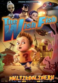Месть волшебной рыбки (2012)