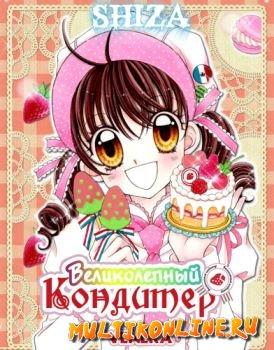 Великолепный кондитер 1 сезон (2009)