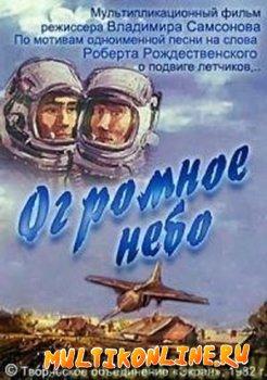 Огромное небо (1982)