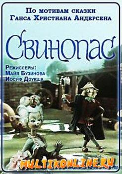 Свинопас (1980)