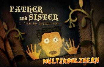 Отец и сестра (2010)